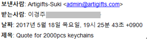 Korea customer mail title